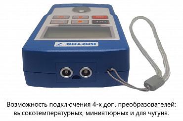 Ультразвуковой толщиномер В7-287